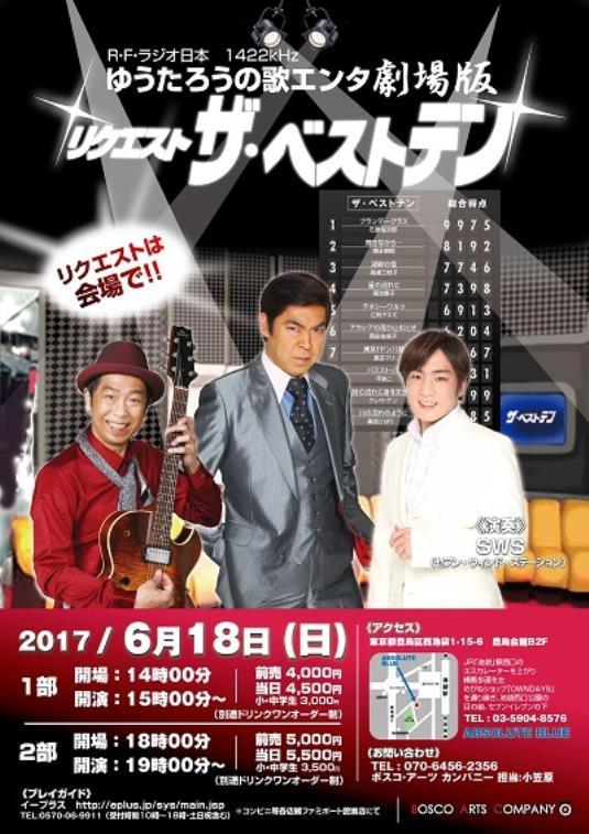 Absolute Blueライブ予定(2017/06/18)
