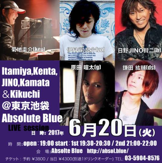 Absolute Blueライブ予定(2017/06/20)