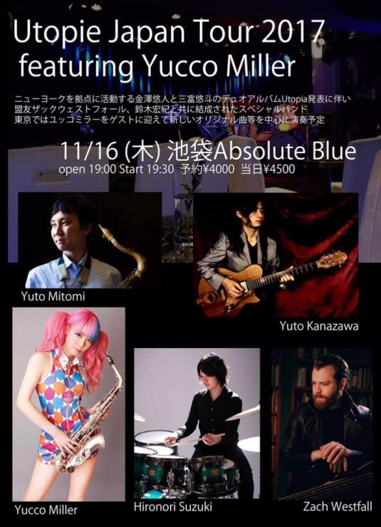 Absolute Blueライブ予定(2017/11/16)