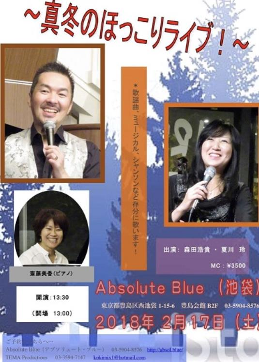 Absolute Blueライブ予定(2018/02/17)