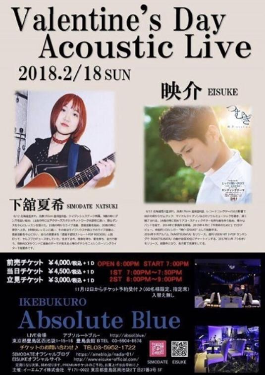 Absolute Blueライブ予定(2018/02/18)