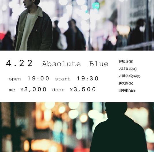 Absolute Blueライブ予定