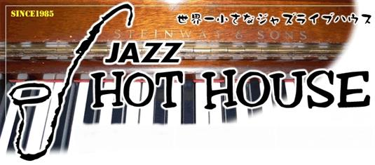Hot Houseライブ予定